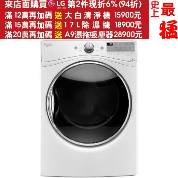 《可再來電、FB、LINE議價》Whirlpool惠而浦13kg滾筒洗脫烘洗衣機【WD13GW】《來店LG加碼第2件現折94折+12期0利率》
