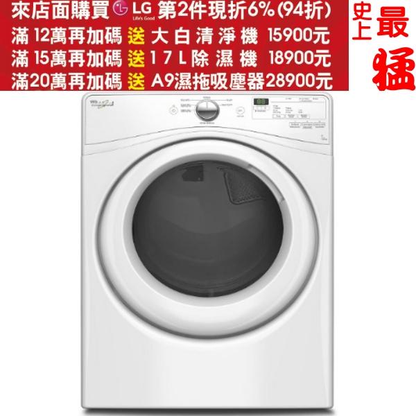 《可再來電、FB、LINE議價》Whirlpool惠而浦15kg電熱型滾筒乾衣機【WED75HEFW】《來店LG加碼第2件現折94折+12期0利率》