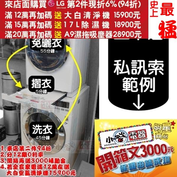 《可再來電、FB、LINE議價》LG 9KG免曬衣機+下層18KG滾筒無烘乾 【WR-90TW+WD-S18VBW】《來店LG加碼第2件現折94折+12期0利率》