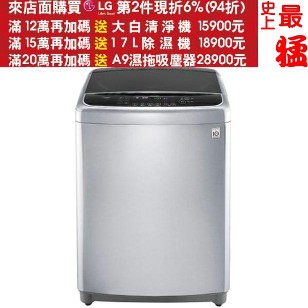 ★夜間下殺,白天消失★LG樂金【WT-D176SG】洗衣機《17公斤,變頻》