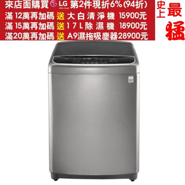 《結帳更優惠》LG樂金【WT-D176VG】洗衣機《17公斤,變頻》