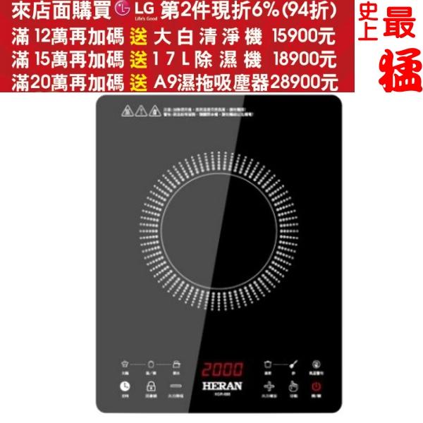 HERAN禾聯【XGR-688】電陶爐