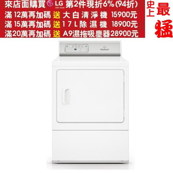 《結帳更優惠》優必洗【ZDGE9B-W】15公斤滾筒乾衣機(瓦斯型)《來店LG加碼第2件現折94折+12期0利率》