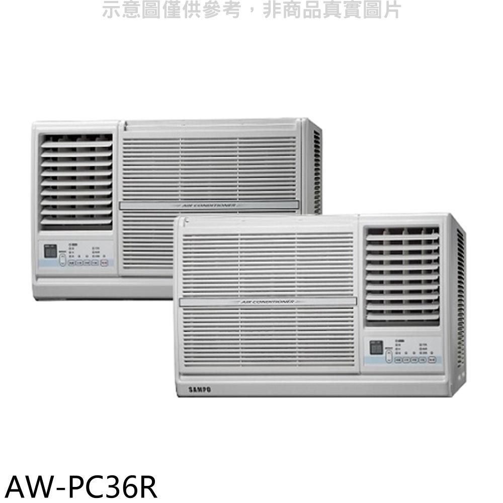 SAMPO聲寶【AW-PC36R】《定頻》窗型冷氣5坪右吹《來店LG加碼第2件現折94折+12期0利率》