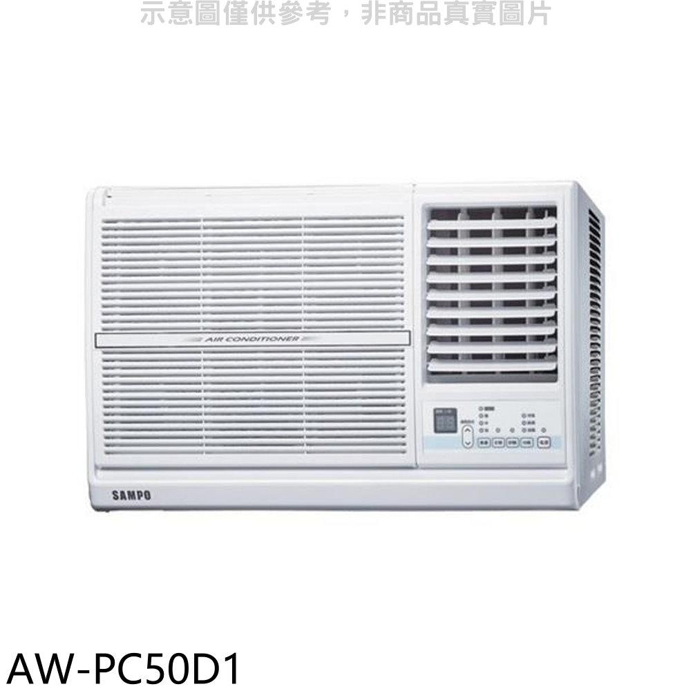 SAMPO聲寶【AW-PC50D1】《變頻》窗型冷氣8坪右吹《來店LG加碼第2件現折94折+12期0利率》