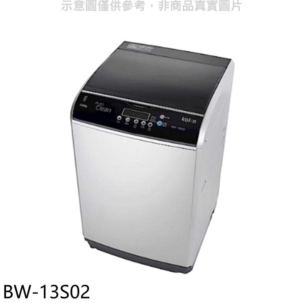 《結帳更優惠》KOLIN歌林【BW-13S02】13公斤單槽全自動洗衣機《來店LG加碼第2件現折94折+12期0利率》
