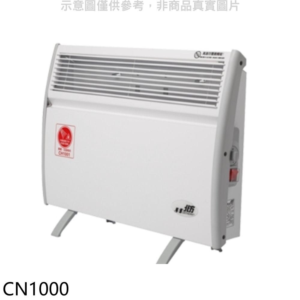 《結帳更優惠》北方【CN1000】第二代對流式電暖器房間浴室兩用《來店LG加碼第2件現折94折+12期0利率》