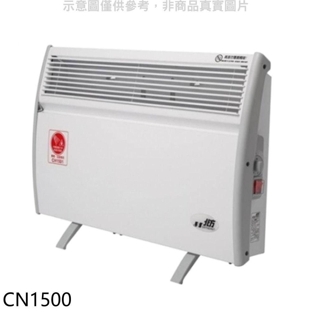 《結帳更優惠》北方【CN1500】兩用第二代對流式電暖器《來店LG加碼第2件現折94折+12期0利率》