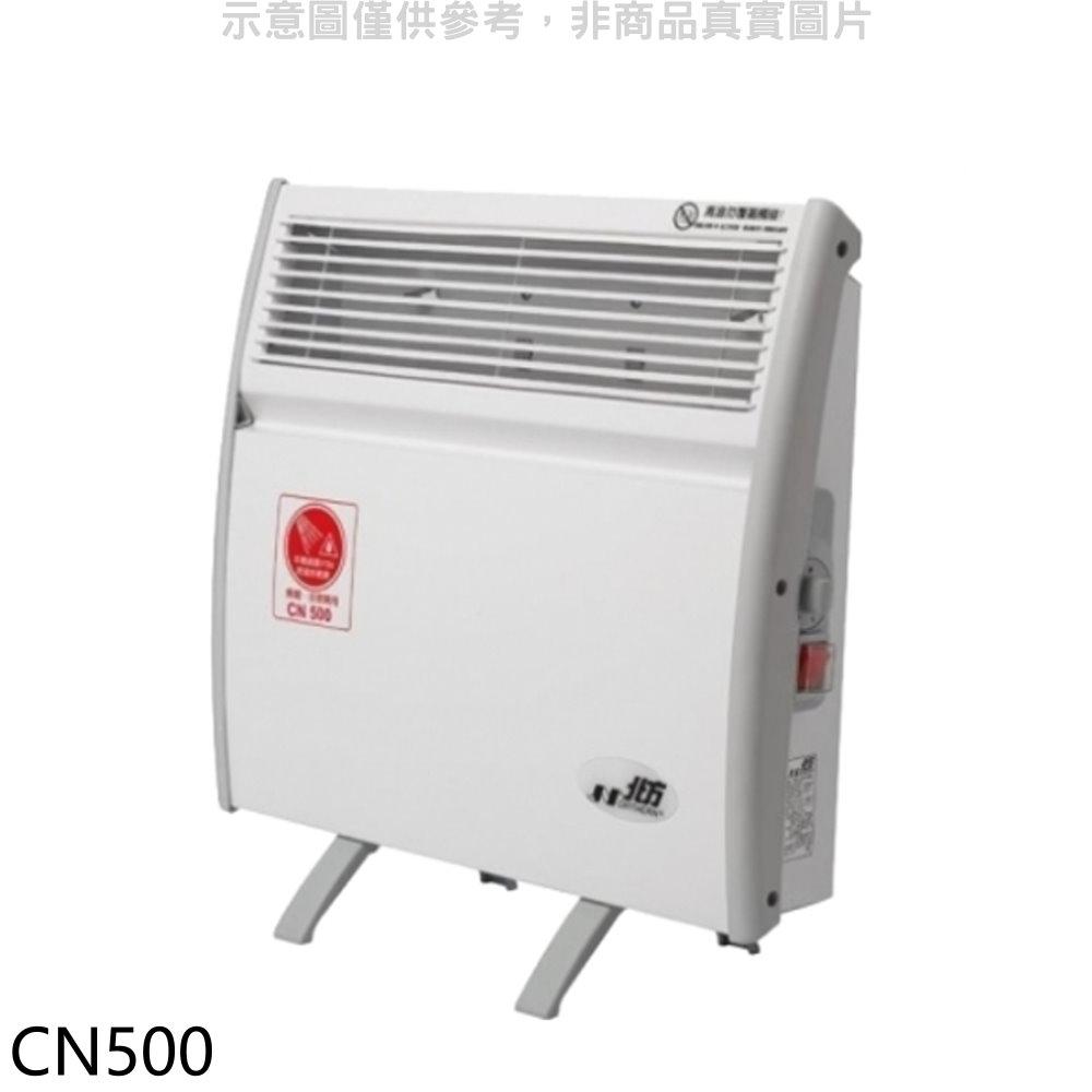 《結帳更優惠》北方【CN500】對流式電暖器《來店LG加碼第2件現折94折+12期0利率》