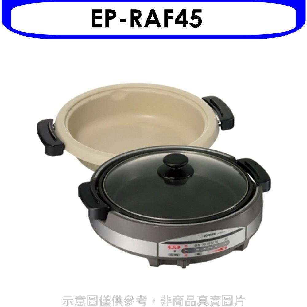 象印【EP-RAF45】鐵板萬用鍋《來店LG加碼第2件現折94折+12期0利率》