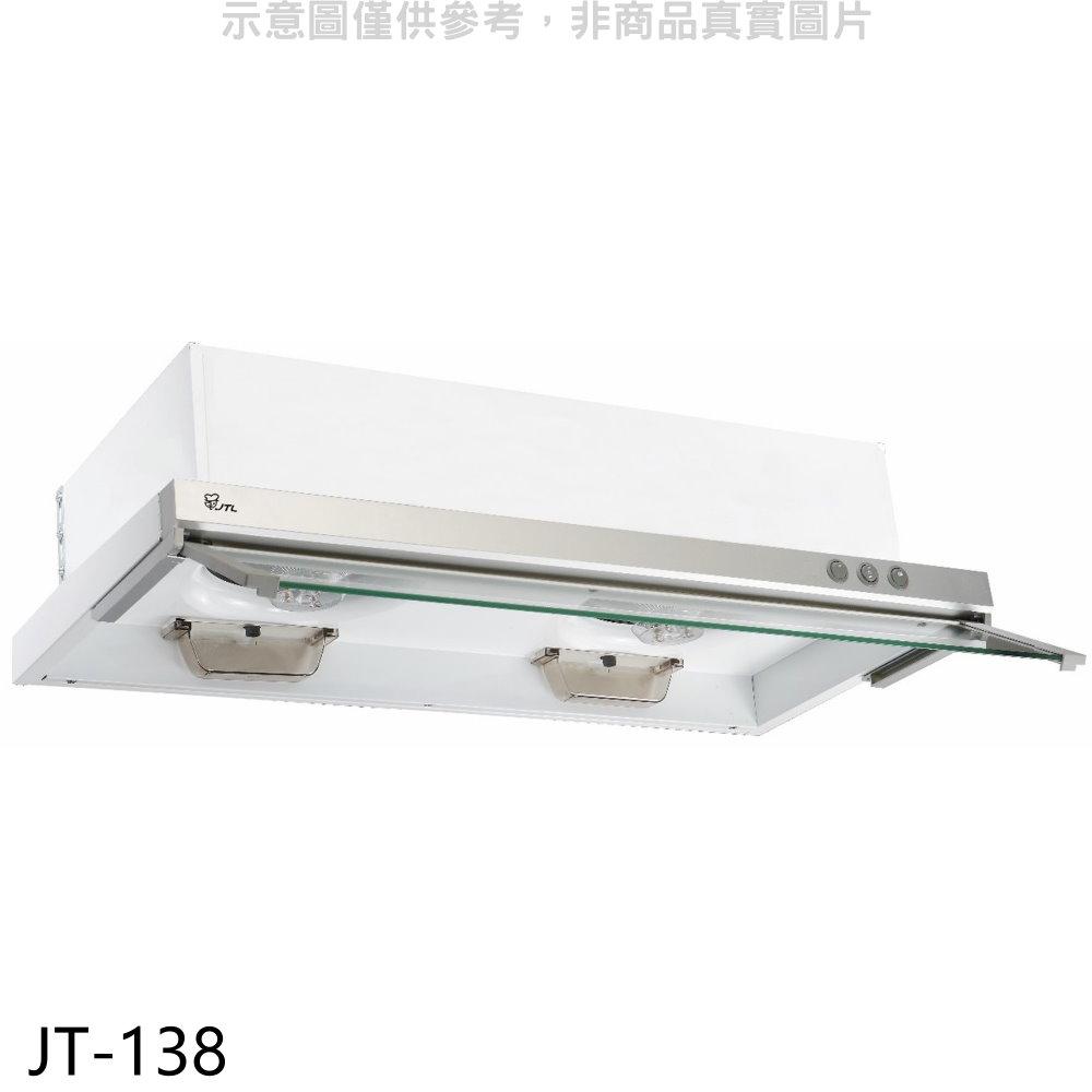 (全省安裝)喜特麗80公分隱藏式超薄型排油煙機JT-138《來店LG加碼第2件現折94折+12期0利率》