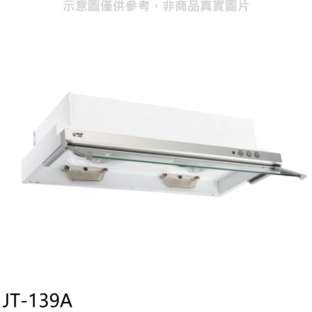 (全省安裝)喜特麗90公分隱藏式超薄型電熱型排油煙機JT-139A《來店LG加碼第2件現折94折+12期0利率》