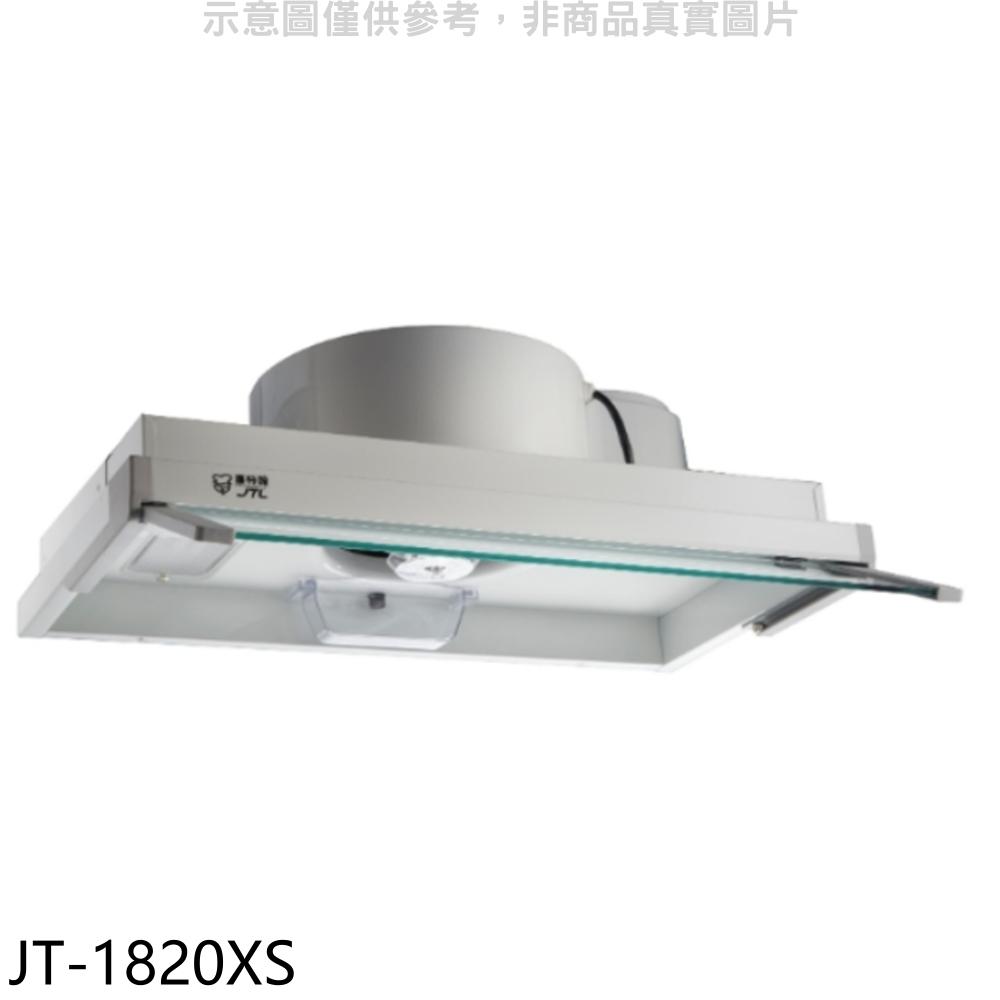 (全省安裝)喜特麗60公分歐化全隱藏式電熱型排油煙機JT-1820XS《來店LG加碼第2件現折94折+12期0利率》