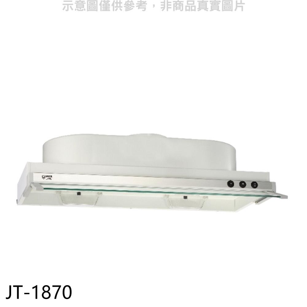 (全省安裝)喜特麗70公分隱藏式超薄型排油煙機JT-1870《來店LG加碼第2件現折94折+12期0利率》