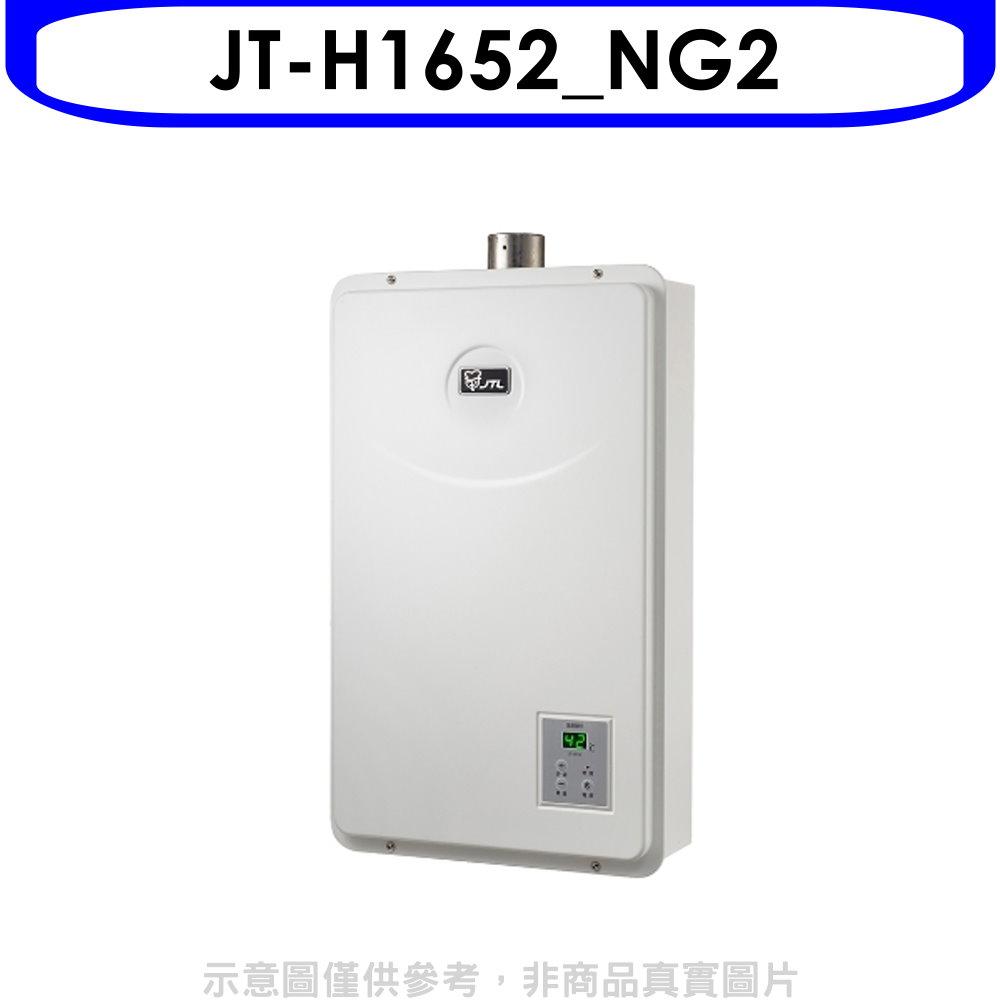 (全省安裝)喜特麗FE式強制排氣16公升(與JT-H1652同款)熱水器天然氣(雲嘉以南)JT-H1652_NG2《來店LG加碼第2件現折94折+12期0利率》