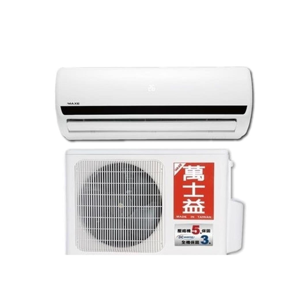 萬士益MAXE【MAS-72VH/RA-72VH】《變頻》《冷暖》分離式冷氣《來店LG加碼第2件現折94折+12期0利率》