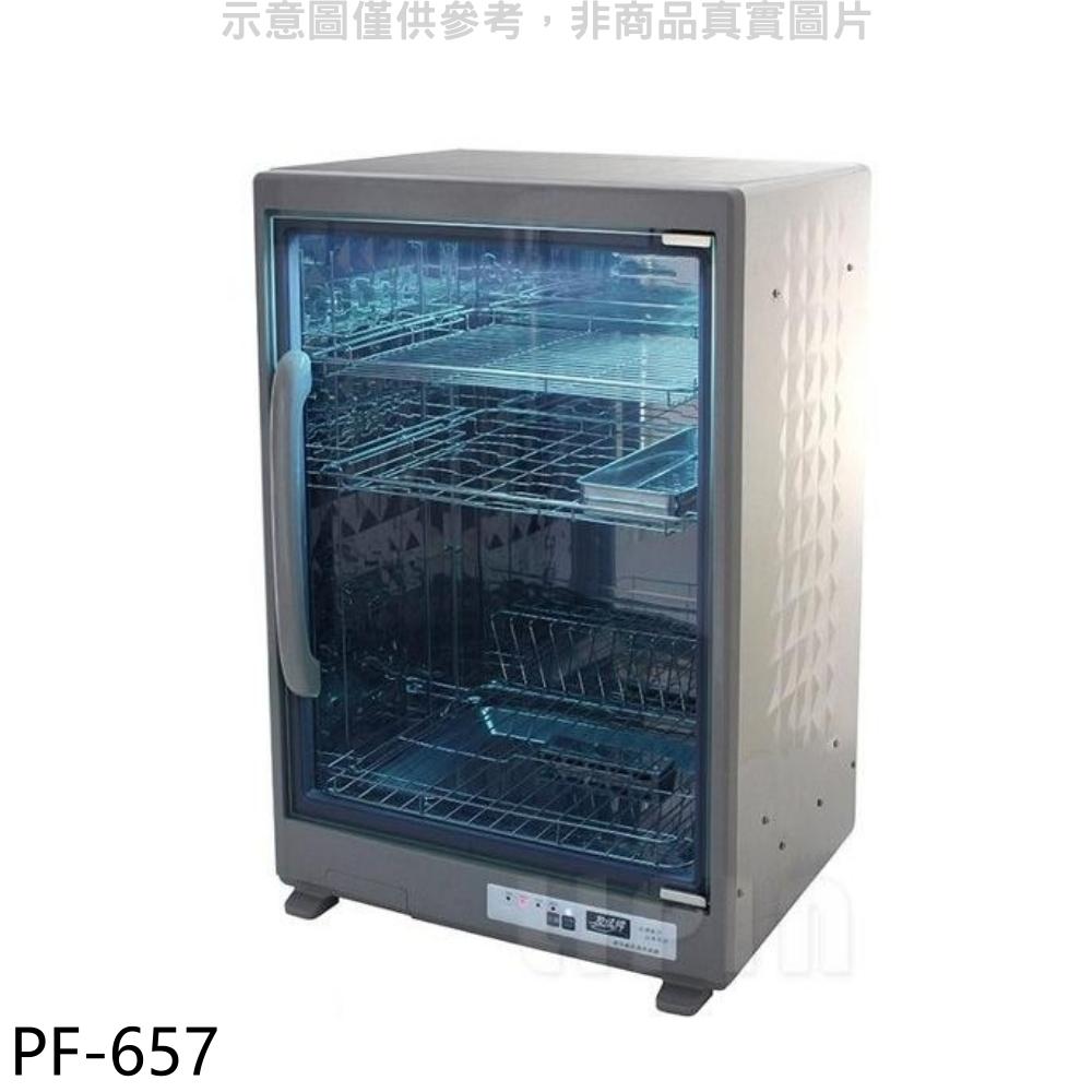 友情牌【PF-657】四層不鏽鋼烘碗機《來店LG加碼第2件現折94折+12期0利率》