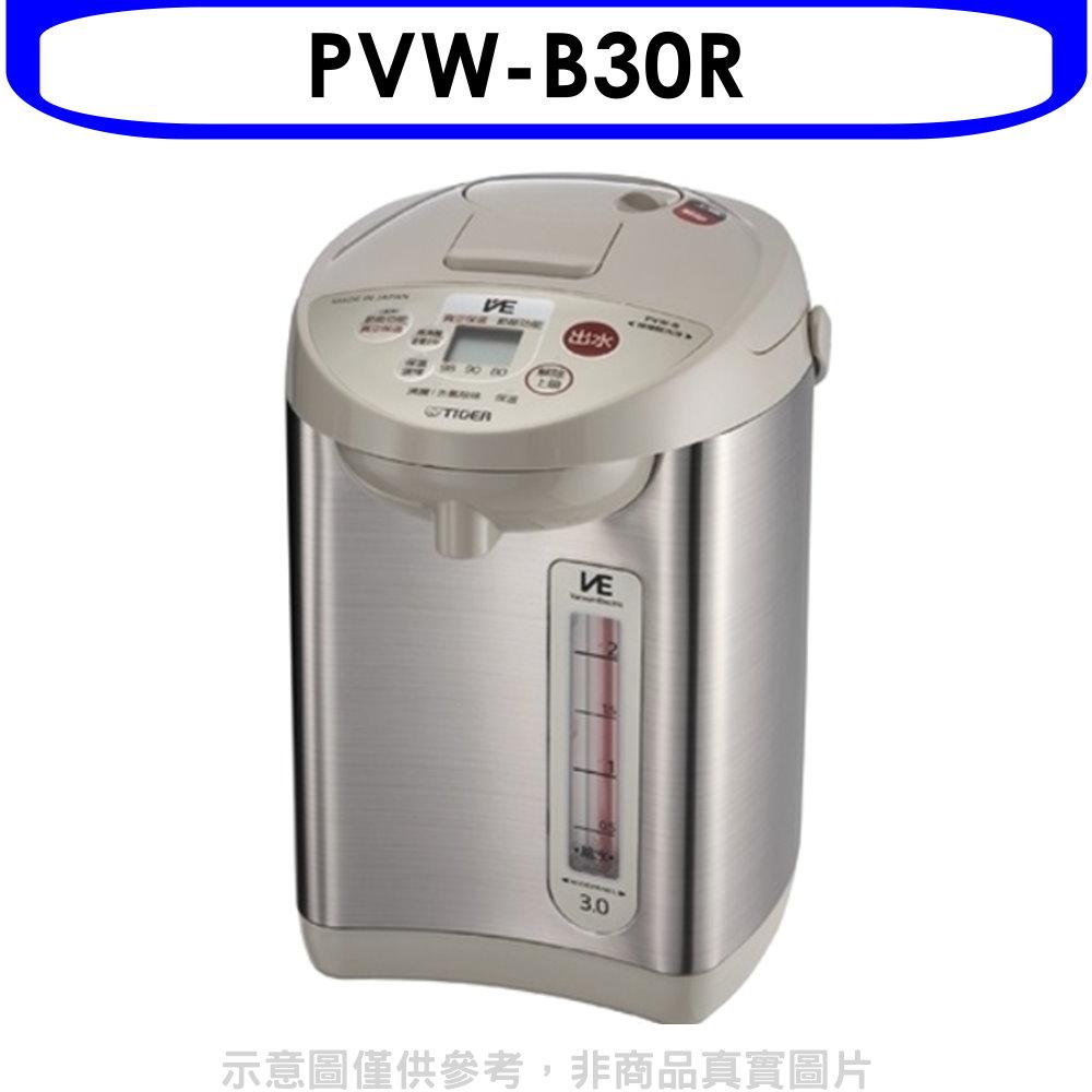 FB分享送500★虎牌【PVW-B30R】熱水瓶《LG第3件88折+12期0利率》