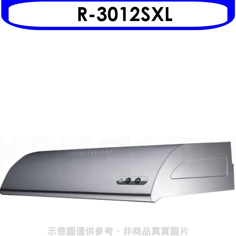 《結帳更優惠》(全省安裝)櫻花90公分單層式不鏽鋼排油煙機R-3012SXL《來店LG加碼第2件現折94折+12期0利率》