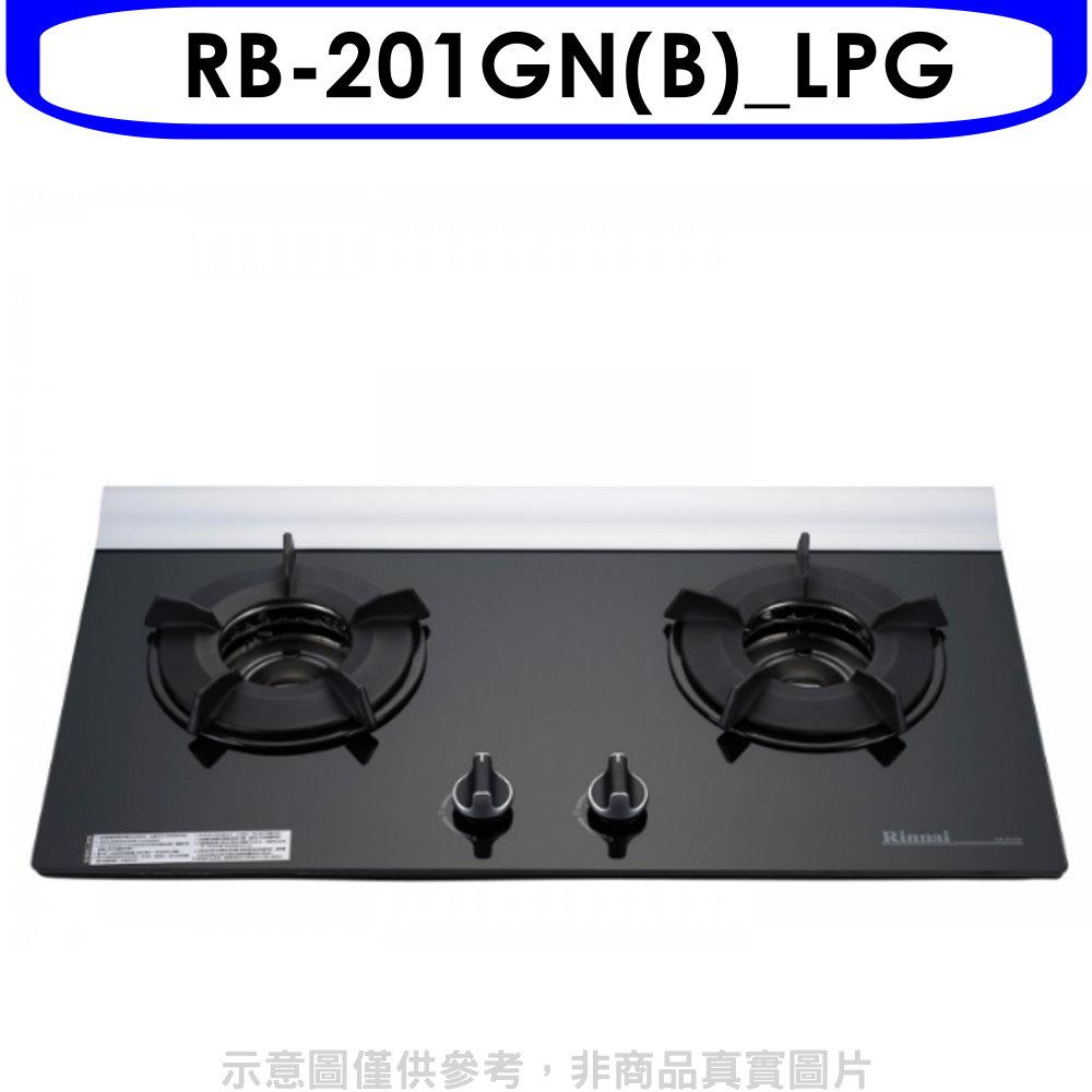 (全省安裝)林內二口爐內焰玻璃檯面爐(與RB-201GN(B)同款)瓦斯爐RB-201GN(B)_LPG《來店LG加碼第2件現折94折+12期0利率》
