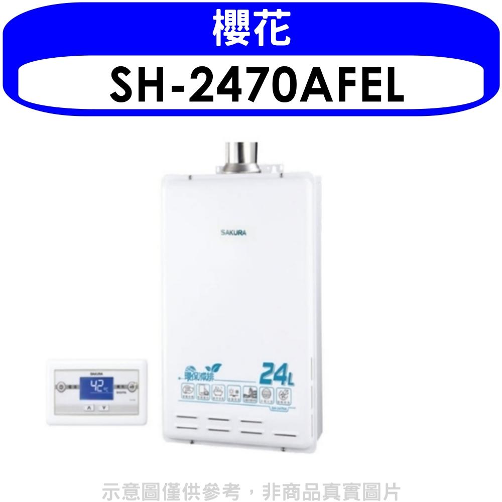 《結帳更優惠》(全省安裝)櫻花24公升強制排氣(與SH2470AFE/SH-2470AFE同款)熱水器桶裝瓦斯SH-2470AFEL《來店LG加碼第2件現折94折+12期0利率》