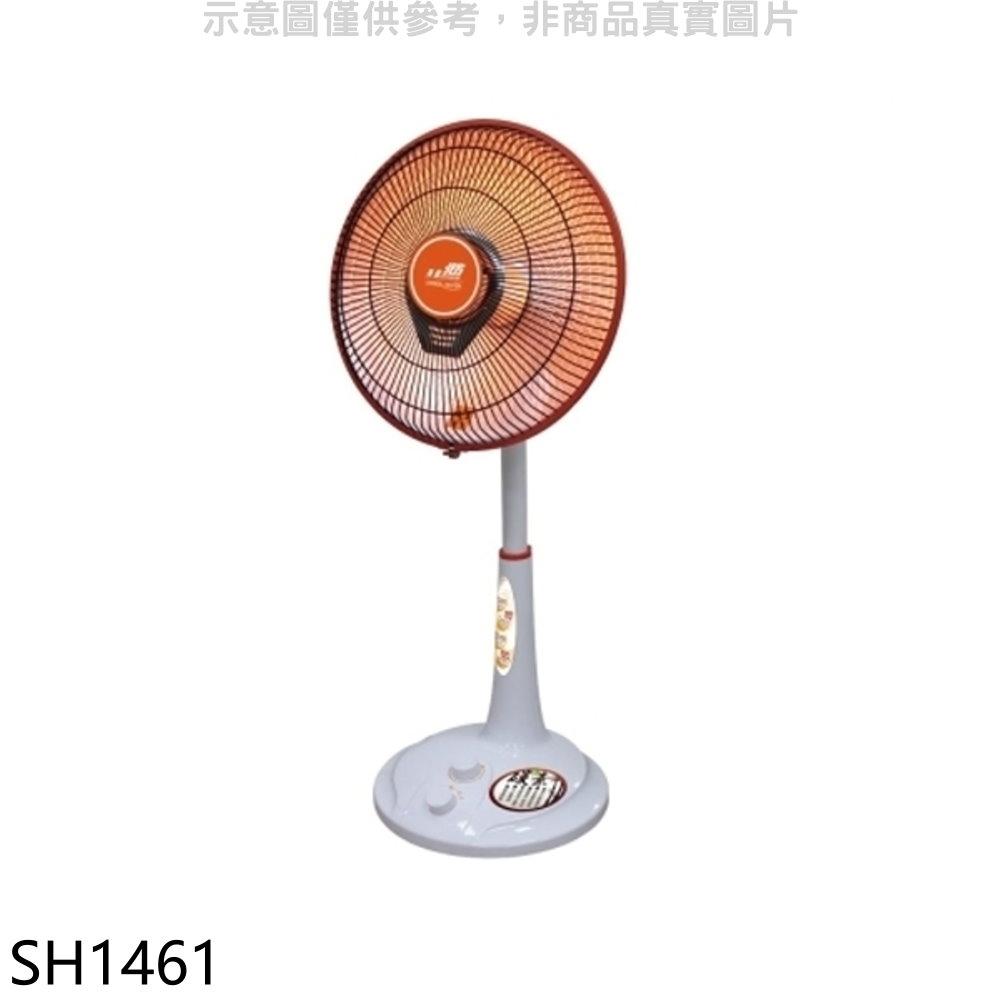 《結帳更優惠》北方【SH1461】14吋碳素電暖器《來店LG加碼第2件現折94折+12期0利率》