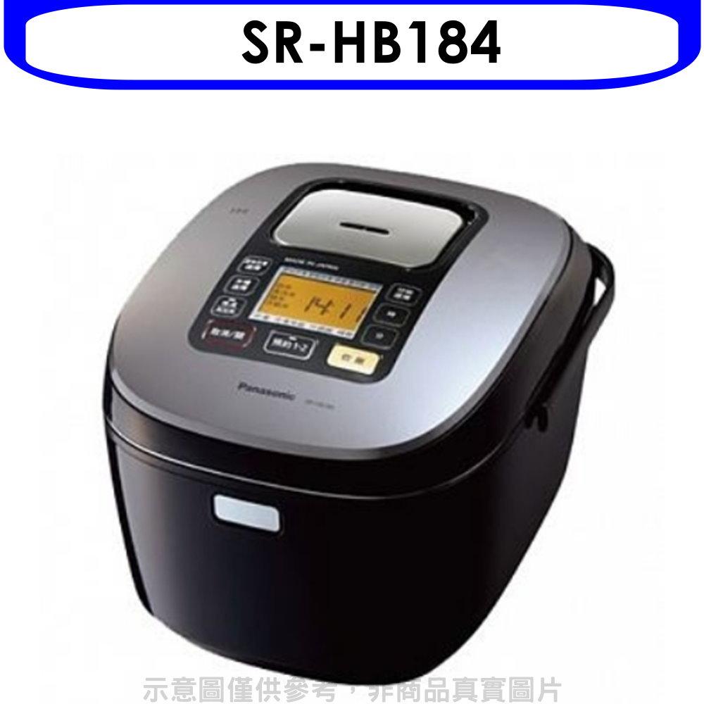 《結帳更優惠》Panasonic國際牌【SR-HB184】IH電子鍋《10人份》《來店LG加碼第2件現折94折+12期0利率》