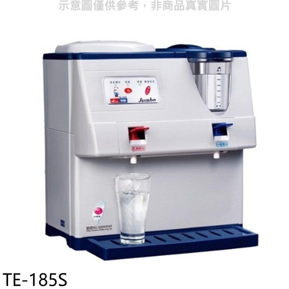 東龍【TE-185S】開飲機《來店LG加碼第2件現折94折+12期0利率》