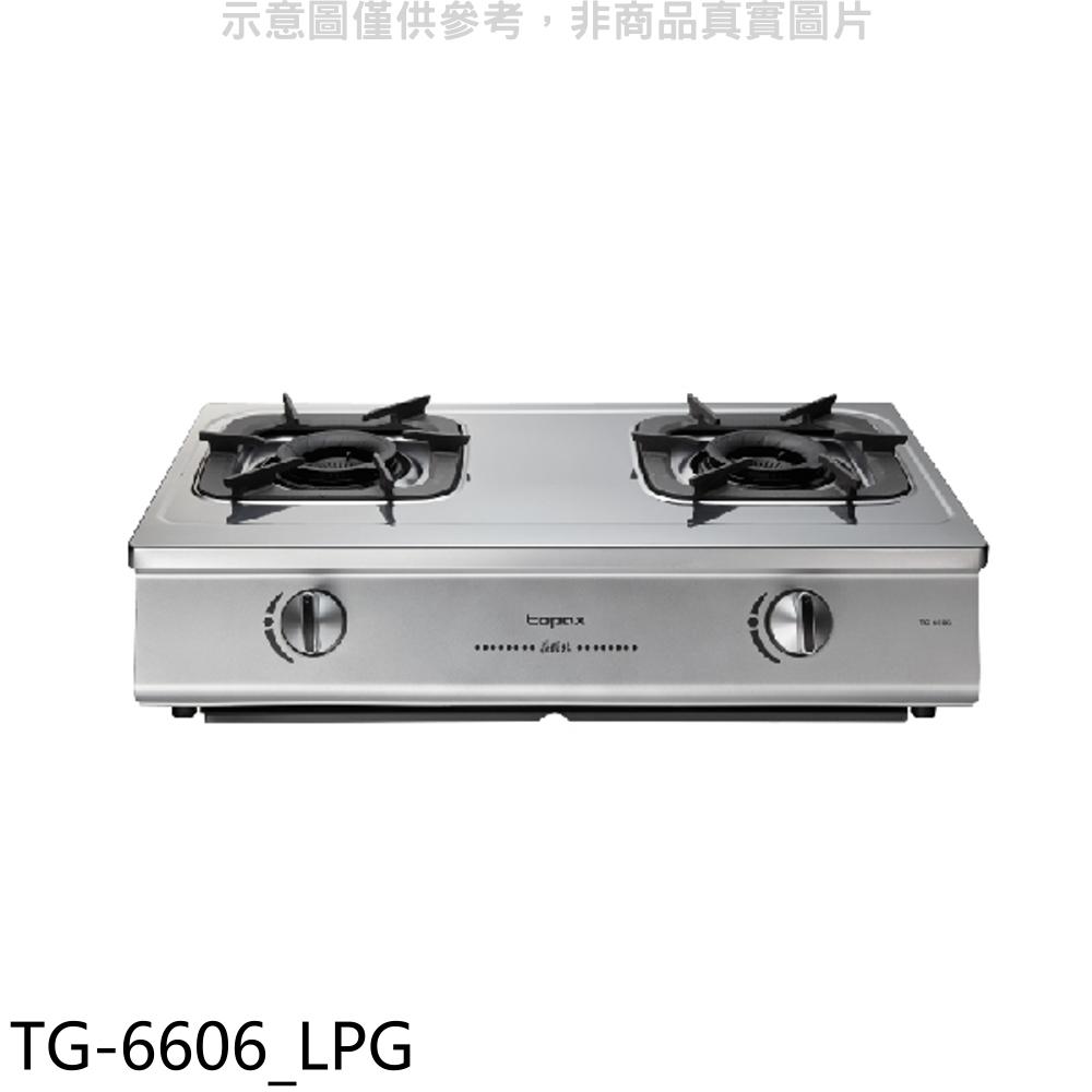(全省安裝)莊頭北二口台爐TG-6606瓦斯爐桶裝瓦斯TG-6606_LPG《來店LG加碼第2件現折94折+12期0利率》