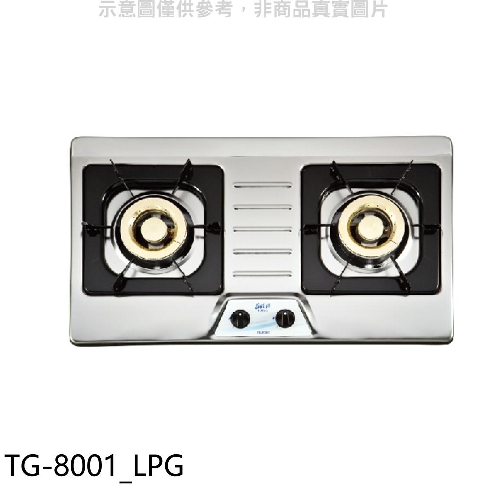 (全省安裝)莊頭北二口檯面爐TG-8001瓦斯爐桶裝瓦斯TG-8001_LPG《來店LG加碼第2件現折94折+12期0利率》