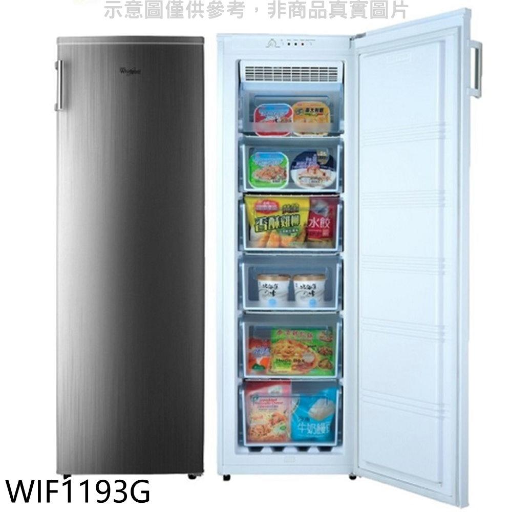 《可再來電、FB、LINE議價》Whirlpool惠而浦193L直立冷凍櫃【WIF1193G】《來店LG加碼第2件現折94折+12期0利率》