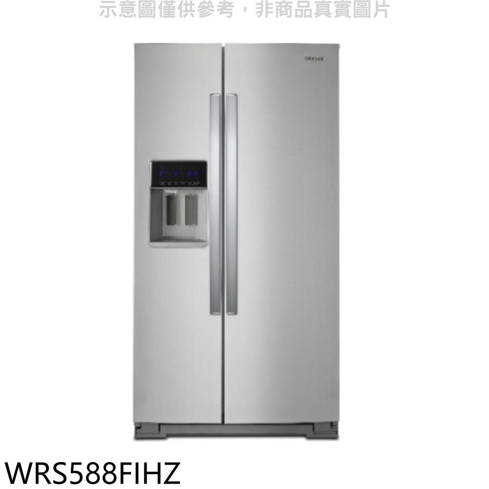 《可再來電、FB、LINE議價》Whirlpool惠而浦840公升對開冰箱【WRS588FIHZ】《來店LG加碼第2件現折94折+12期0利率》
