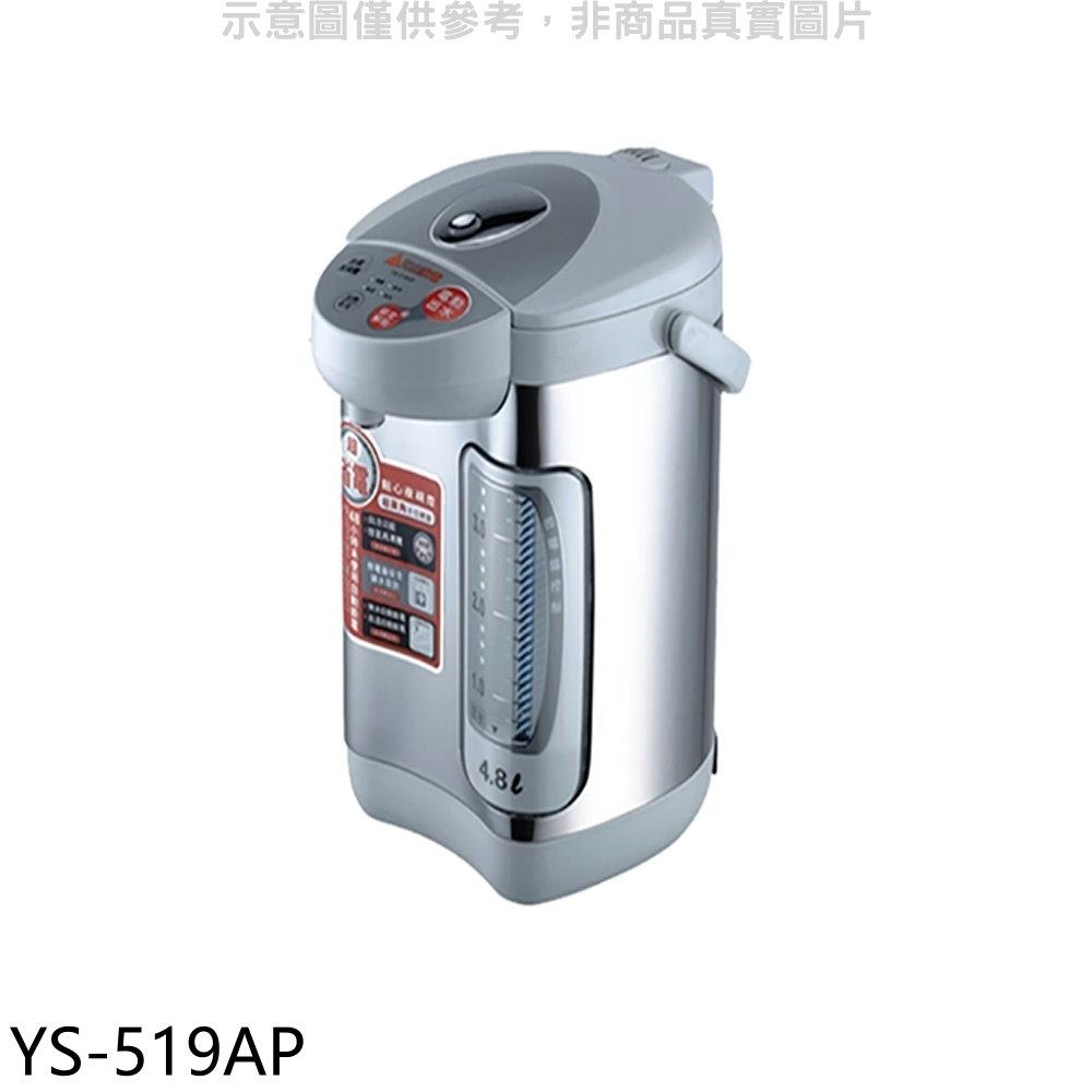 元山【YS-519AP】微電腦4.8公升熱水瓶《來店LG加碼第2件現折94折+12期0利率》